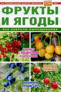 Дачный сезон спецвыпуск №4 2018 Фрукты и ягоды