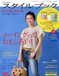 MRS Style Book №4 2018