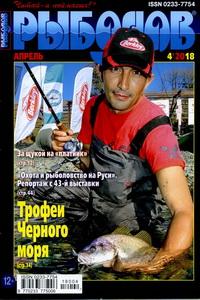 Рыболов №4 2018
