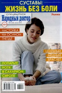 Народный доктор сп №2 2018 Суставы жизнь без боли