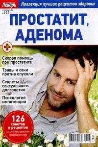 Народный лекарь спецвыпуск №192 2018 Простатит аденома