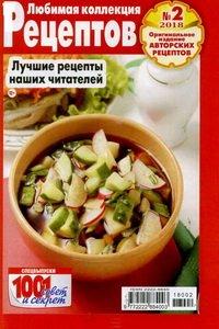 рецепты на бис 2006 2 читать