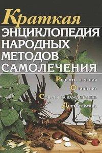 Краткая энциклопедия народных методов самолечения