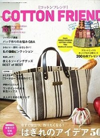 Cotton Friend Vol.68 2018 Autumn Edition
