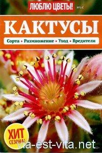 Люблю цветы спецвыпуск №1 2018 Кактусы