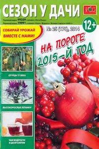 Сезон у дачи №25 2014