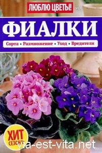 Люблю цветы спецвыпуск №2 2018 Фиалки