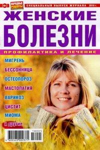 Народные рецепты спецвыпуск №9 2018 Женские болезни