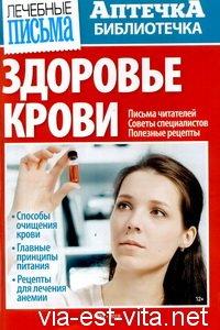 Аптечка библиотечка №10 2018 Здоровье крови