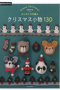 Asahi Original - Christmas Accessories 2018
