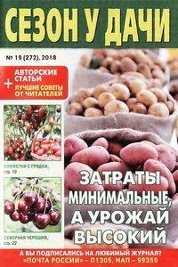 Сезон у дачи №19 2018