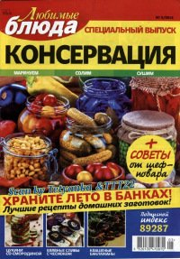 Любимые блюда № 5 СВ,  2015. Консервация
