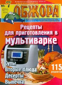 Обжора № 7, 2014. Рецепты для приготовления в мультиварке