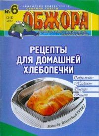 Обжора № 6, 2013. Рецепты для домашней хлебопечки