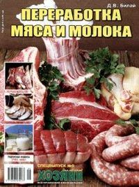 Переработка мяса и молока