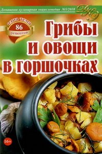Домашняя кулинарная энциклопедия №5 2018