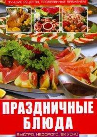 """""""Быстро, недорого, вкусно"""": Праздничные блюда"""