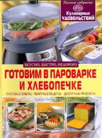 """""""Полное собрание кулинарных удовольствий"""": Готовим в пароварке и хлебопечке"""