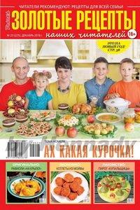 Золотые рецепты наших читателей №23 2018