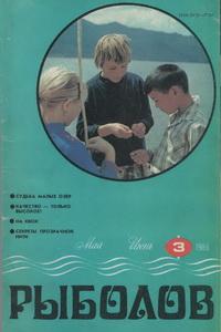 Рыболов №3 1986