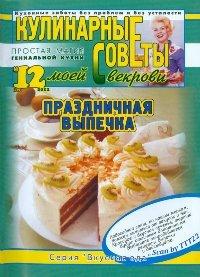 Кулинарные советы моей свекрови №12 (239) 2012