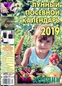 Лунный посевной календарь - 2019. СВ газеты «Хозяин» № 12 2018