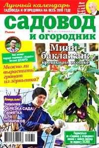 Садовод и огородник №1 2019