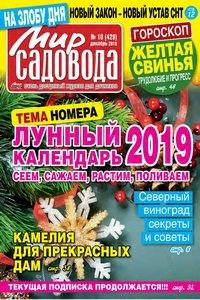 Мир садовода №10 2018