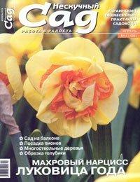Нескучный сад № 4 2018  | Украина