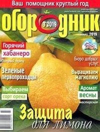 Огородник № 3, 2019 | Украина