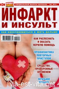 Народные рецепты спецвыпуск №2 2019 Инфаркт и инсульт