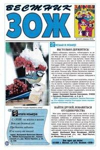 Вестник ЗОЖ №3 2019