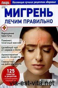 Народный лекарь спецвыпуск №210 2018 Мигрень