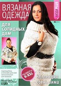 Вязаная одежда для солидных дам №5 2012