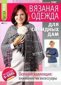 Вязаная одежда для солидных дам №4 2012