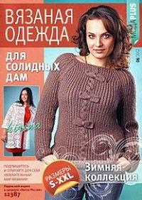 Вязаная одежда для солидных дам №6 2012