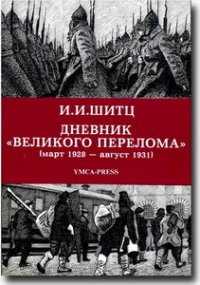 Дневник «Великого перелома» (март 1928 - август 1931)