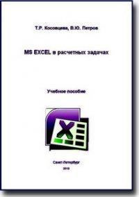 MS Excel в расчетных задачах