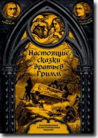Настоящие сказки братьев Гримм. Полное собрание