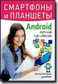 Смартфоны и планшеты Android проще простого
