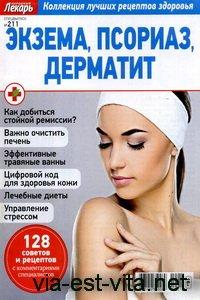 Народный лекарь спецвыпуск №211 2019 Экзема Псориаз Дерматит