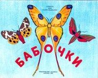 Бабочки. Альбом для раскрашивания