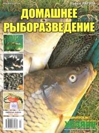 Домашнее рыборазведение. СВ газеты «Хозяин» № 7 2018