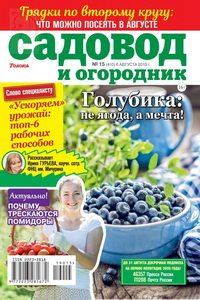 Садовод и огородник №15 2019