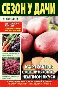 Сезон у дачи №9 2019