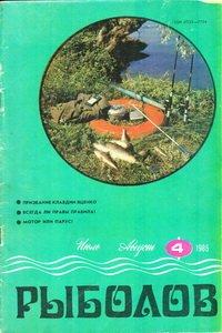 Рыболов №4 1986