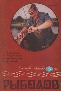 Рыболов №5 1986