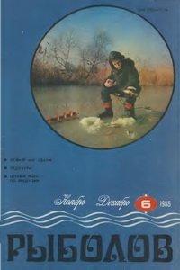 Рыболов №6 1986