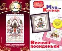 Буклети з вишивки: Весняні посиденьки / Писанкове дерево