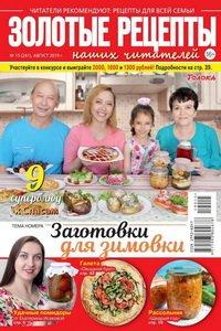 Золотые рецепты наших читателей №15 2019